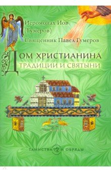 Дом христианина. Традиции и святыни. Иеромонах Иов (Гумеров), Священник Павел Гумеров