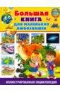 Обложка Большая книга для маленьких любознашек