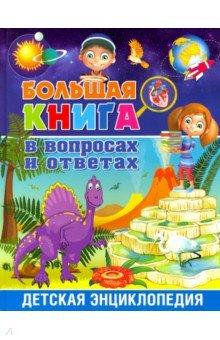 Большая книга в вопросах и ответах. Детская энциклопедия.