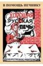 Хорошая русская печь, Скачков А.