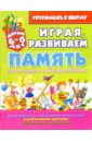 Завязкин Олег Владимирович Играя, развиваем память: запоминаем и воспроизводим (для детей 4-6 лет) для детей 6 лет