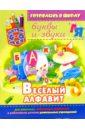 Костина Юлия Веселый алфавит: буквы и звуки (для детей 4-6 лет)