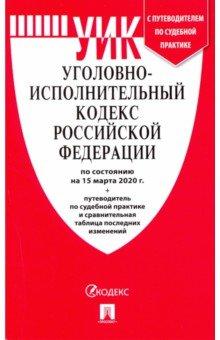 Уголовно-исполнительный кодекс РФ на 15.03.20.