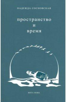 Отзывы к книге «Пространство и время. Стихи 2016-2019 годов» Сосновская Надежда