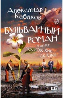 Бульварный роман и другие московские сказки. Кабаков Александр Абрамович