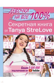 Купить Секретная книга для девочек от Tanya StreLove, АСТ, Этикет. Внешность. Гигиена. Личная безопасность