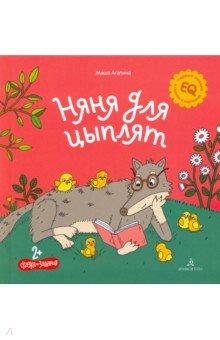 Купить Няня для цыплят, Бином Детства, Сказки и истории для малышей