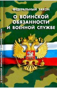 ФЗ `О воинской обязанности и военной службе`.