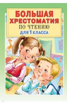 Купить Большая хрестоматия по чтению для 1 класса. С методическими подсказками, АСТ, Сборники произведений и хрестоматии для детей