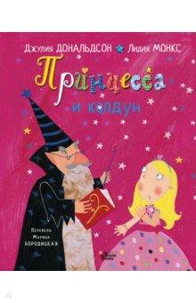 Купить Принцесса и колдун, АСТ, Сказки и истории для малышей