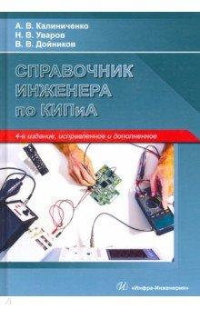 Справочник инженера по КИПиА фото