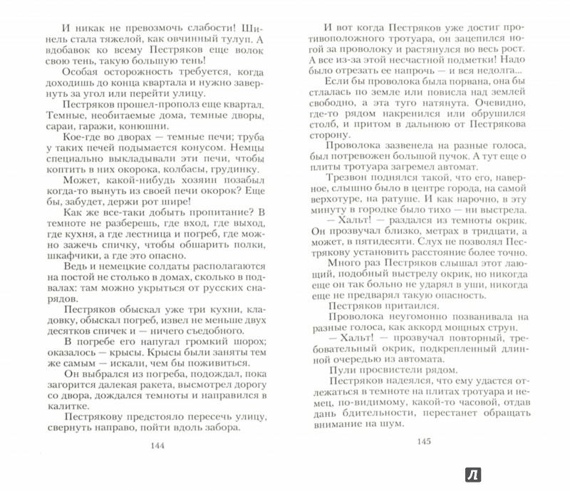 Иллюстрация 1 из 17 для Капля крови - Евгений Воробьев | Лабиринт - книги. Источник: Лабиринт