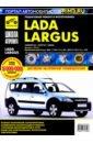 Обложка Lada Largus II ч/б