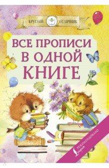 Все прописи в одной книге. ISBN: 978-5-17-120001-5