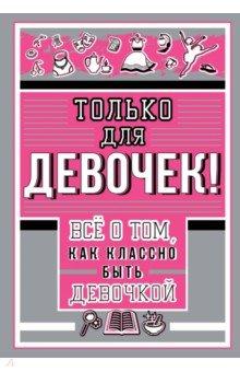 Купить Только для девочек! Все о том, как классно быть девочкой, АСТ, Все обо всем. Универсальные энциклопедии