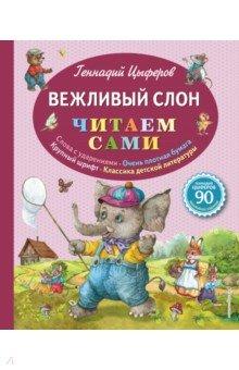 Купить Вежливый слон, Эксмодетство, Сказки отечественных писателей
