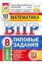 Обложка ВПР ЦПМ Математика 8кл. 10 вариантов. ТЗ