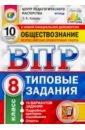 Обложка ВПР ЦПМ Обществознание 8кл. 10 вариантов. ТЗ