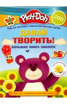 Купить Play-doh. Давай творить! Большая книга наклеек, АСТ, Головоломки, игры, задания