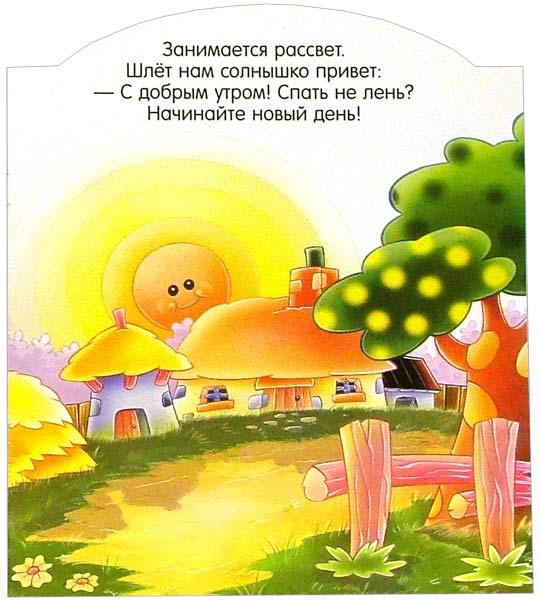 Иллюстрация 1 из 13 для Животные в деревне. Давай поговорим | Лабиринт - книги. Источник: Лабиринт