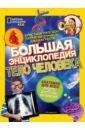Обложка Большая энциклопедия. Тело человека