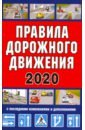 Обложка Правила дорожного движения Российской Федерации 2020
