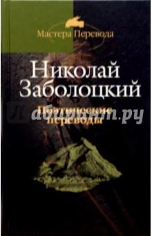 Поэтические переводы: В 3-х томах. Том 3 антология украинской поэзии в 2 томах том 1