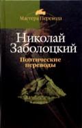 Поэтические переводы: В 3-х томах. Том 3