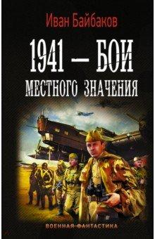 Отзывы к книге «1941 — Бои местного значения» Байбаков Иван Петрович