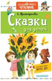 Купить Сказки для детей, АСТ, Сказки отечественных писателей