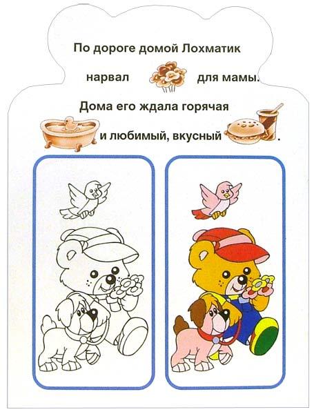 Иллюстрация 1 из 6 для Медвежонок Лохматик. Веселые зверята с наклейками | Лабиринт - книги. Источник: Лабиринт