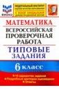 Обложка ВПР ФИОКО. Математика. 6 класс. 15 вариантов. Типовые задания