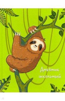 Дневник школьный, ЛЕНИВЕЦ (51969). ISBN: