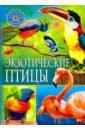 Обложка Экзотические птицы