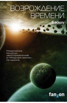 Обложка книги Возрождение времени, Баошу