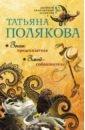 Знак предсказателя. Змей-соблазнитель, Полякова Татьяна Викторовна