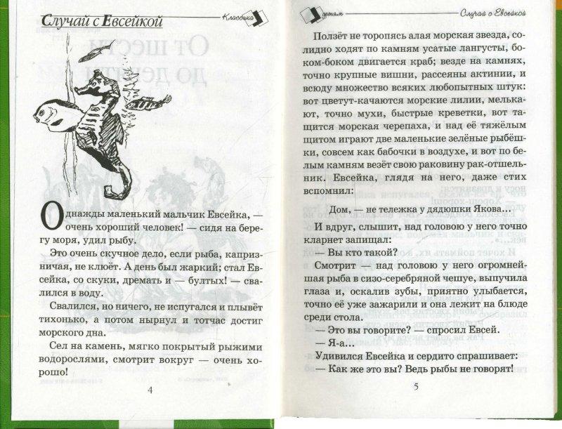 Иллюстрация 1 из 10 для Рассказы и сказки для детей - Максим Горький   Лабиринт - книги. Источник: Лабиринт