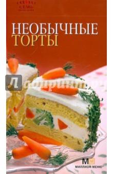 Необычные торты
