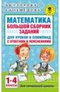 Обложка Математика. Большой сборник заданий для уроков и олимпиад с ответами и пояснениями. 1-4 классы