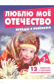 Шипунова Вера Александровна. Беседы с ребенком. Люблю мое Отечество. 12 картинок