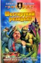 Шестирукий резидент: Фантастический роман, Рудазов Александр Валентинович