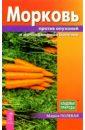 Полевая Мария Морковь против опухолей и мочекаменной болезни