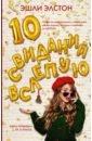 10 свиданий вслепую, Элстон Эшли