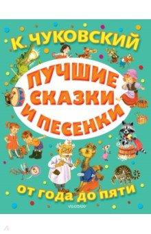 Купить Лучшие сказки и песенки от года до пяти, Малыш, Сказки и истории для малышей