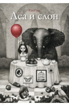 Купить Леа и слон, Поляндрия, Современные сказки зарубежных писателей