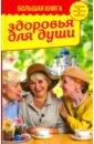 Обложка Большая книга здоровья для души