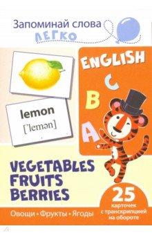 Купить Запоминай слова легко. Овощи, фрукты, ягоды, Сфера, Обучающие карточки