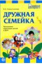 Севостьянова Елена Дружная семейка: Программа адаптации детей к ДОУ