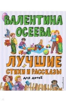 Купить Лучшие стихи и рассказы для детей, Эксмодетство, Отечественная поэзия для детей