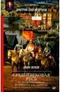 Обложка Средневековая Русь: от призвания варягов до принятия христианства
